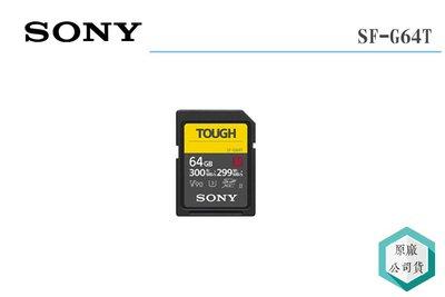 《視冠 高雄》Sony SDXC 64GB SF-G64T UHS-Ⅱ 讀取300MB 高速存取記憶卡 耐折 防摔