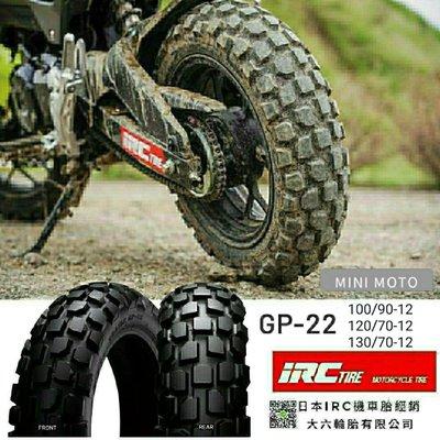 (輪胎王)日本IRC GP22 100/90-12  + 120/70-12MSX  BWS 改12吋胎越野胎