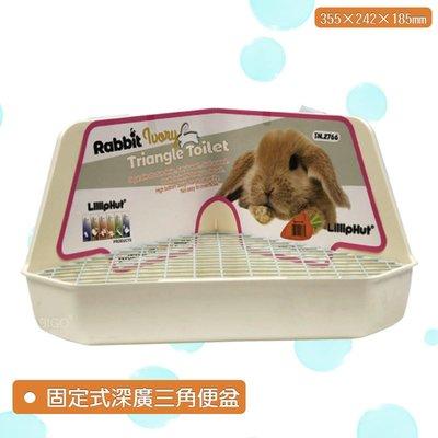 兔用品〔麗利寶 固定式深廣三角便盆 象牙白〉2766 寵物兔 小白兔 寵物籠 兔子用品 寵物廁所 兔廁所 寵物便盆 寵物