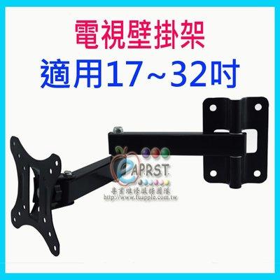 【Eaprst專業維修商】17~32吋電視壁掛架 (自由調節、安裝方便、強而穩固、鋼板材質)