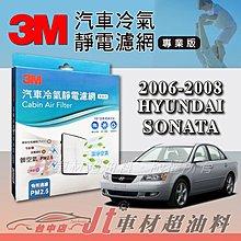 Jt車材 - 3M靜電冷氣濾網 現代 - HYUNDAI SONATA 2006-2008年 過濾PM2.5 附發票