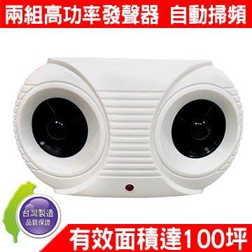 【愛瑪吉】 DigiMax UP-11K 【台灣製原廠公司貨】 營業用超強效超音波驅鼠器 有效空間100坪  人畜無害