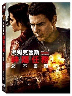 (全新未拆封)神隱任務:永不回頭 Jack Reacher Never Go Back DVD(得利公司貨) (全新未