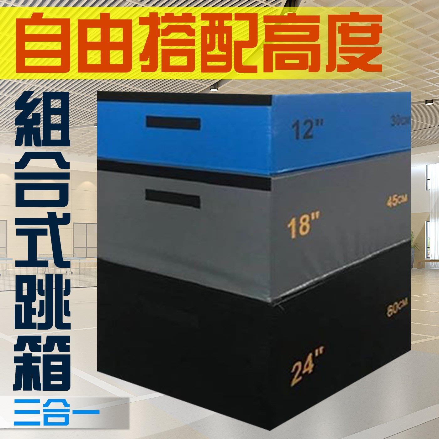 【Fitek健身網】現貨-專業漸進式跳箱、三合一體能訓練綜合跳箱、三入軟跳箱跳凳、安全跳箱、一組有3種不同高度的跳箱