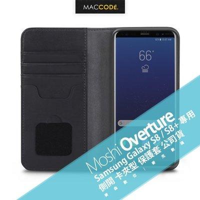 Moshi Overture Galaxy S8 / S8+ 專用 側開 卡夾型 保護套 公司貨 現貨 含稅