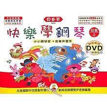 【Kaiyi Music】《貝多芬》快樂學鋼琴-幼童(上)+動態樂譜DVD