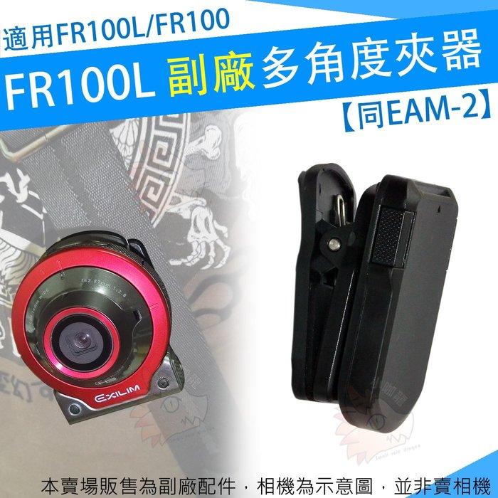 CASIO FR100L FR100 副廠 專用配件 同 EAM-2 多角度夾器 360度 適用 FR10 FR200