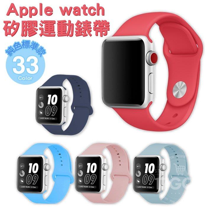 Apple watch 純色矽膠運動錶帶 38/40通用 42/44通用 蘋果手錶保護套 33色 經典 單色 時尚錶帶