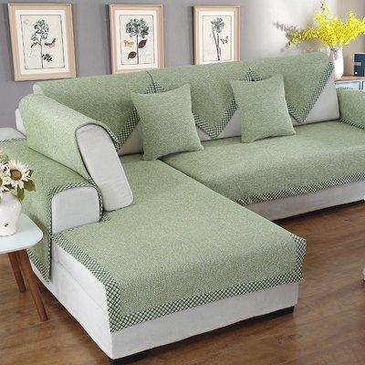 沙發墊四季通用布藝防滑客廳組合沙發巾簡約現代定做沙發套巾罩【尺寸不同價格不同】