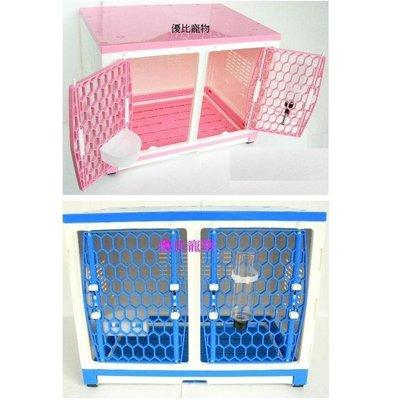 【優比寵物】浪漫愛琴海系列寵物渡假屋NO.677/兔籠/狗籠/貓籠/寵物籠/展示籠(抽取式底盤好整理)-台灣製造-特價-