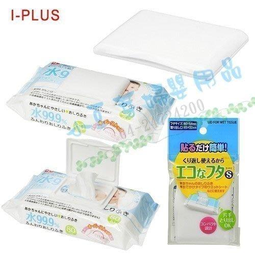 濕紙巾便利貼盒蓋 §小豆芽§ 日本製 I-Plus 濕紙巾專用便利貼盒蓋【可重覆黏貼使用】