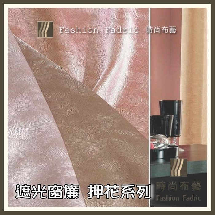 三明治 遮光窗簾 《浮雕系列》 15元 /才 80-95%遮光 030202-2529