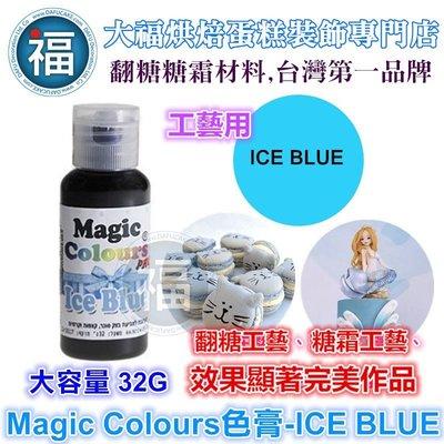 【MagicColor】色膏-Ice Blue冰藍 僅蛋糕工藝裝飾使用 參考惠爾通wilton蛋白粉噴筆色粉翻糖蛋糕糖珠
