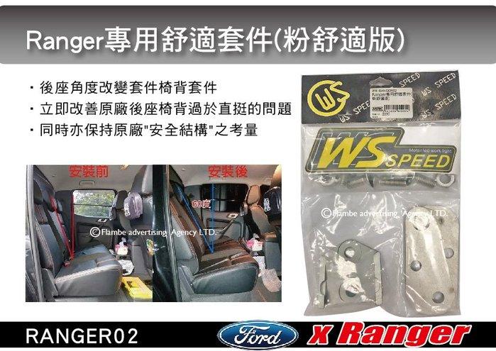 ||MyRack|| Ranger專用舒適套件(粉舒適版) 後座角度改變套件 椅背套件 皮卡 貨卡