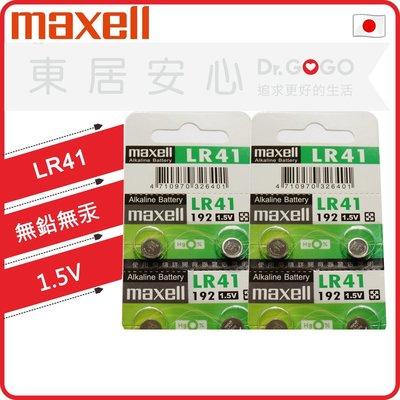 【Dr.GOGO】原廠公司貨 Maxell LR41 192 1.5V 鹼性電池 AG3 放電特性穩定防漏液(東居安心)