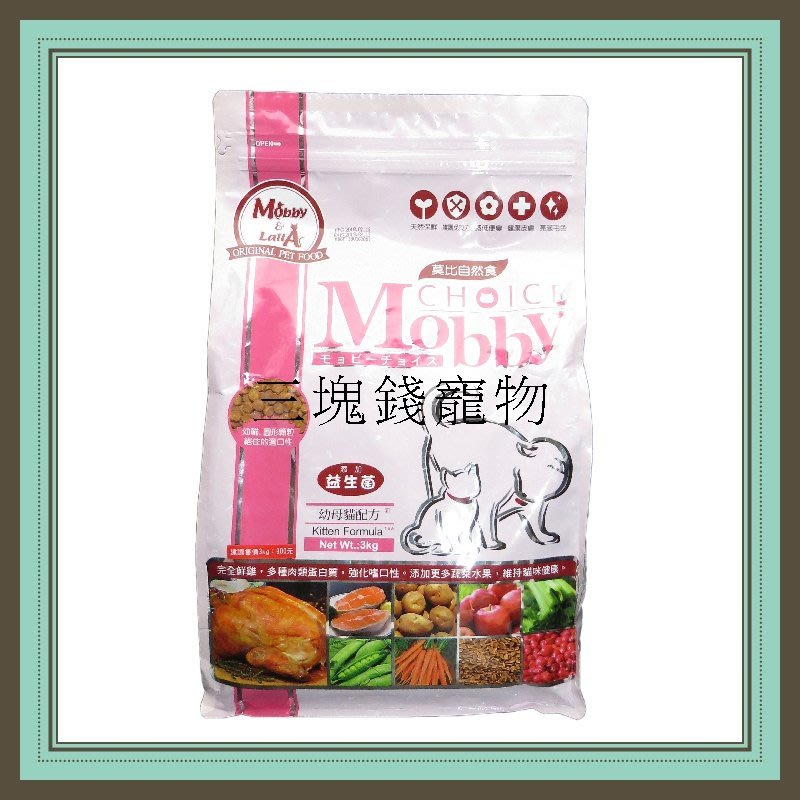 ◎三塊錢寵物◎MOBBY莫比-自然食,幼母貓飼料,3kg