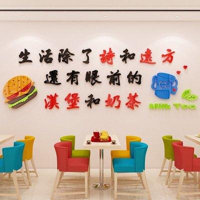 千禧禧居~漢堡店墻面裝飾品創意網紅店鋪墻貼畫3d立體快餐廳小吃店背景墻