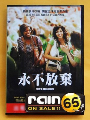 ⊕Rain65⊕正版DVD【永不放棄/Won't Back Down】-口白人生-瑪姬葛倫霍(直購價)