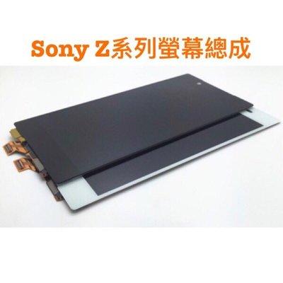現貨 Sony Z2 液晶螢幕 總成 液晶 手機零件 代客更換