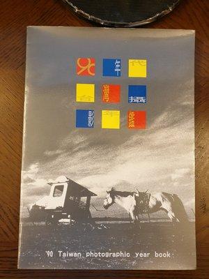 藏澐閣-90年代台灣攝影年鑑 聚珍文化