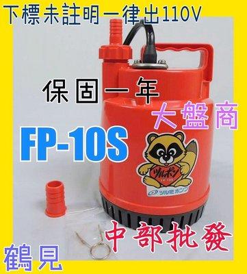 『中部批發』可議價 日本鶴見 FP-10S 100W 輕便型汙水 沉水泵浦 水龜 抽水機 長時間魚池循環馬達 抽污水