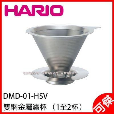 HARIO  V60 免濾紙金屬濾杯 01  DMD-01-HSV   不銹鋼濾杯  1-2人份  日本代購  可傑
