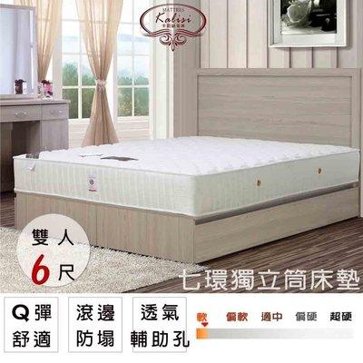 【UHO】Kailisi卡莉絲名床-范特絲英式6尺加大乳膠獨立筒床墊~3cm乳膠~Q感舒適~中彰免運