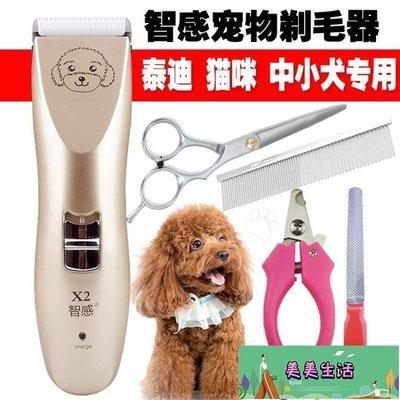 泰迪貓咪小狗狗剃毛器理發器修剪機推狗毛電推子寵物電推剪毛工具【美美生活】
