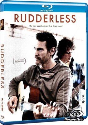【藍光電影】無人引航/無人指導 Rudderless(2014) 76-078