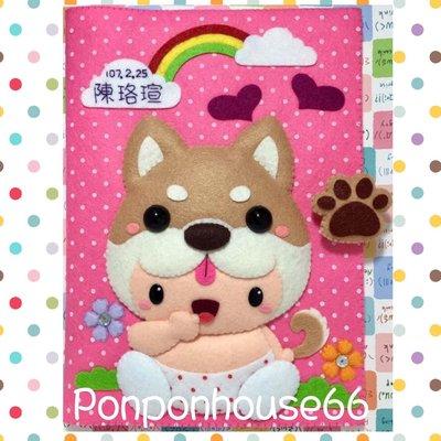 Ponponhouse66 寶寶手冊套 寶寶手冊 媽媽手冊 訂製品
