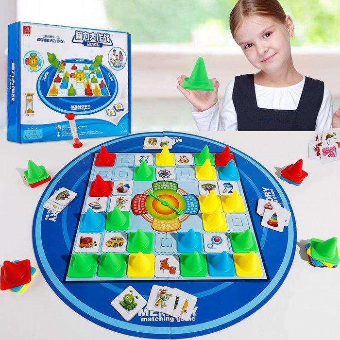 衣萊時尚-兒童益智類 記憶棋配對 棋類思維訓練多人互動親子玩具游戲桌游(規格不同價格不同)