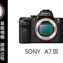 台南 卡麥拉 相機出租 SONY A7III A73 A7三代 全片幅 E接環
