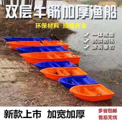 加厚塑料船捕魚小船牛筋雙層pe漁船釣魚養殖船橡皮艇沖鋒舟塑膠船船模