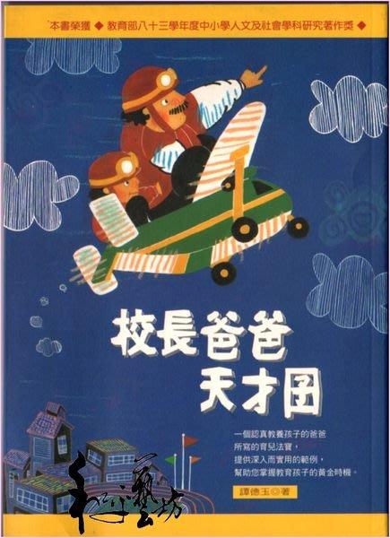 《龍年行大運》~仁林出版:校長爸爸天才囝.限時特賣只要$188元