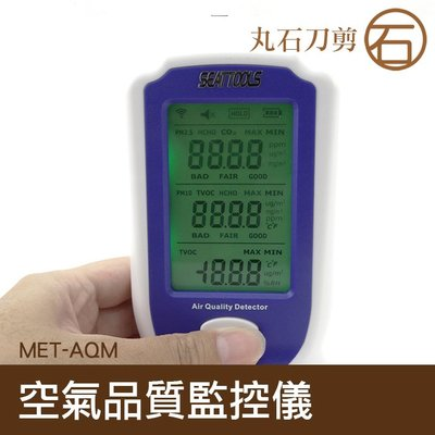 空氣品質檢測儀 霧霾 灰塵 紫爆 偵測...