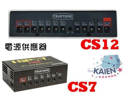 『凱恩音樂教室』免運優惠 VISUAL SOUND Truetone 1SPOT Pro CS12 效果器 電源供應