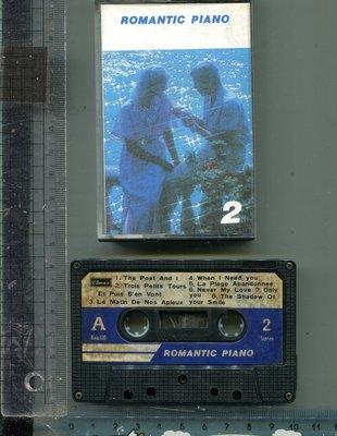 Romantic piano (2) CLIMAX唱片二手錄音帶 (無歌詞)
