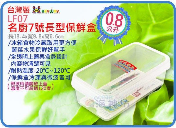 海神坊=台灣製 KEYWAY LF07 名廚7號長型保鮮盒 微波/冷凍庫 密封保鮮 附蓋+網0.8L 12入550元免運