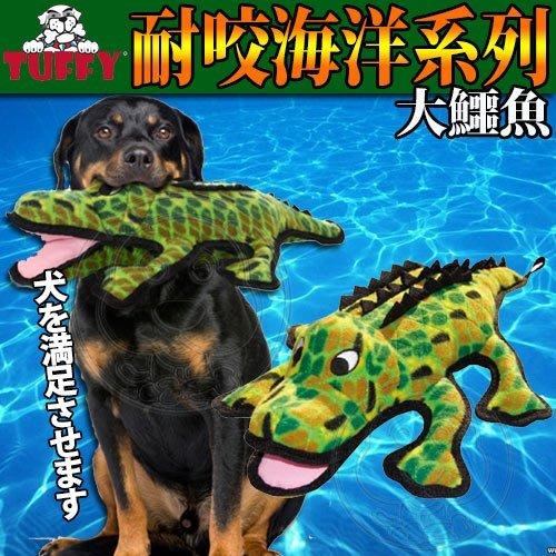 【🐱🐶培菓寵物48H出貨🐰🐹】美國TUFFY》狗狗耐咬玩具海洋系列大鱷魚 特價679元(限宅配)
