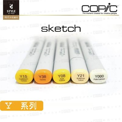 【時代中西畫材】日本COPIC 2代 SKETCH 橢圓桿 麥克筆 單支 - Y系列