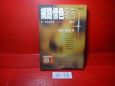 【愛悅二手書坊 16-53】網路情色報告          林政宏等合著        探索文化