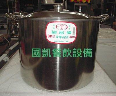 國凱餐飲設備 【婦品牌正#304白鐵豪華高鍋 22cm  】(台灣製造) 車台攤車冷凍冷藏冰櫃