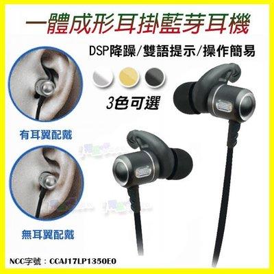 YS005 一對二耳掛耳塞式鋁合金藍芽耳機 HD立體聲重低音 降噪防汗 Line通話 藍芽4.1 MP3運動慢跑健身耳機