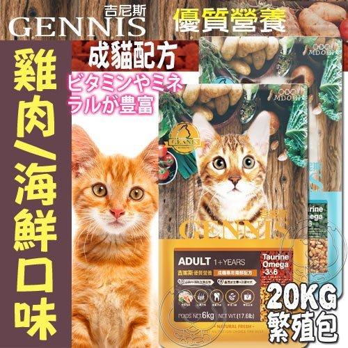 【🐱🐶培菓寵物48H出貨🐰🐹】吉妮斯》繁殖包特級成貓配方飼料-20KG 特價1649元(限宅配)(自取不打折)
