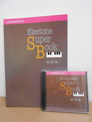 【音樂書籍】YAMAHA 山葉音樂班/山葉教材/音樂教材/樂器篇 1(二手)