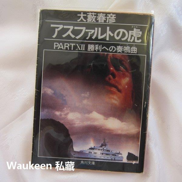 勝利への奏鳴曲 瀝青之虎 アスファルトの虎 タイガー Part12 大藪春彦 角川文庫 犯罪驚悚懸疑小說 日本文學
