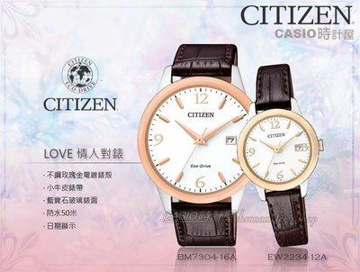 CASIO時計屋 CITIZEN星辰_手錶專賣店 _BM7304-16A+EW2234-12A_指針情侶對錶_小牛皮錶帶