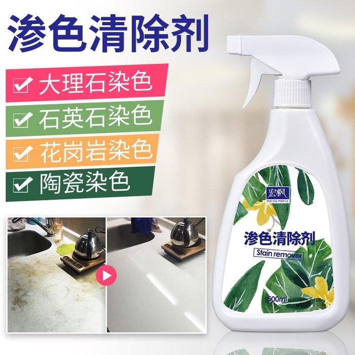 預售款-LKQJD-宏楓瓷磚滲色清潔劑地板地磚大理石臺面洗茶水彩筆染色強力除色劑