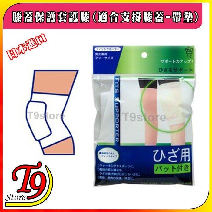 【T9store】日本進口 膝蓋保護套護膝1入(適合支撐膝蓋-帶墊)