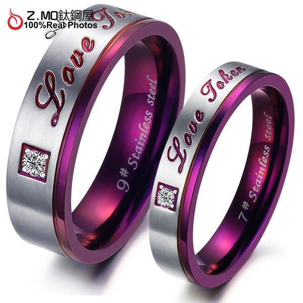 情侶對戒指 Z.MO鈦鋼屋 戒指 情侶戒指 白鋼對戒 愛情詩句 水鑽戒指 刻字戒指【BKY297】單個價
